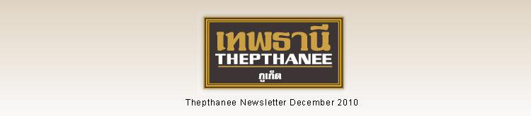Thepthanee